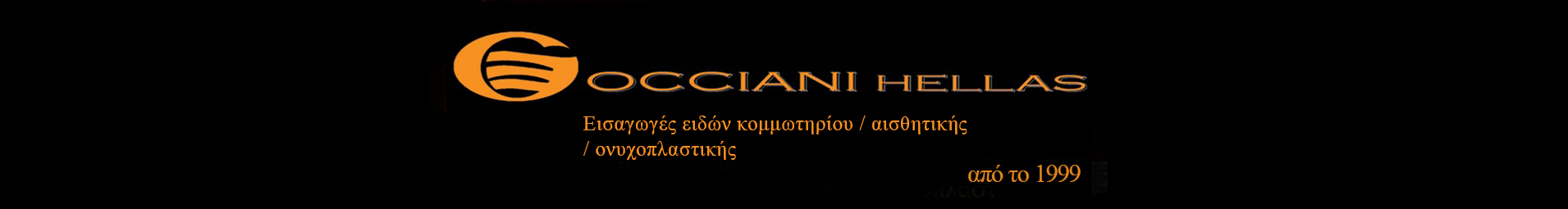 GOCCIANI HELLAS ΕΙΔΗ ΚΟΜΜΩΤΗΡΙΟΥ- ΑΙΣΘΗΤΙΚΗΣ